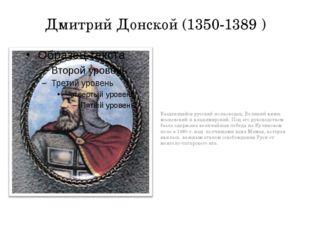 Дмитрий Донской (1350-1389 ) Выдающийся русский полководец, Великий князь мос