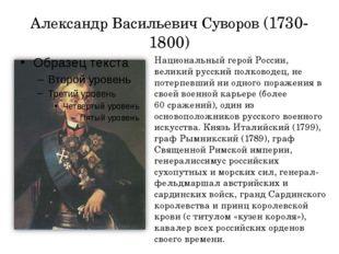 Александр Васильевич Суворов (1730-1800) Национальный герой России, великий р