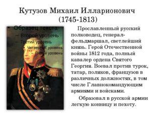 Кутузов Михаил Илларионович (1745-1813) Прославленный русский полководец, ген