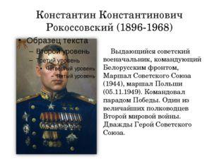 Константин Константинович Рокоссовский (1896-1968) Выдающийся советский воена