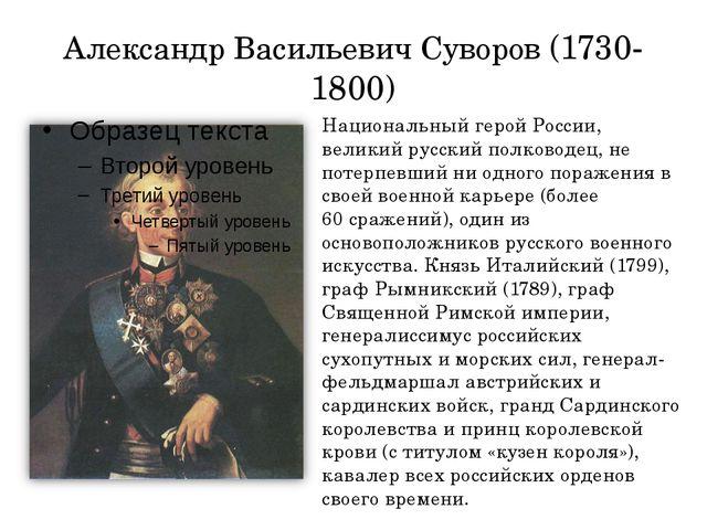 Александр Васильевич Суворов (1730-1800) Национальный герой России, великий р...
