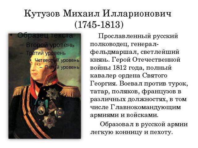 Кутузов Михаил Илларионович (1745-1813) Прославленный русский полководец, ген...