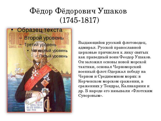 Фёдор Фёдорович Ушаков  (1745-1817) Выдающийся русский флотоводец, адмирал....