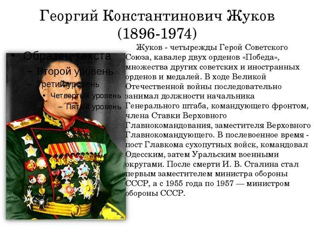 Георгий Константинович Жуков (1896-1974) Жуков - четырежды Герой Советского С...