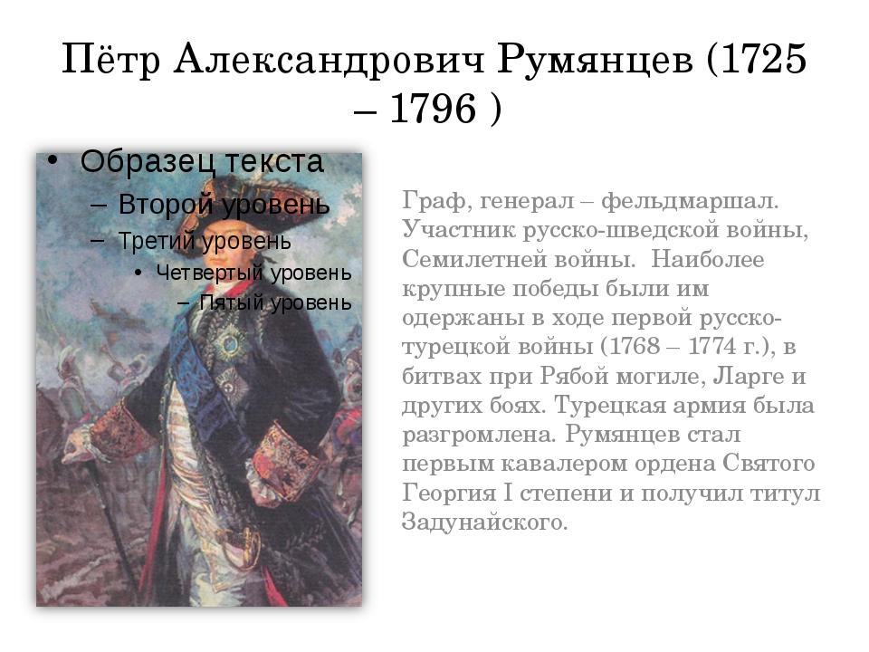 Пётр Александрович Румянцев (1725 – 1796 ) Граф, генерал – фельдмаршал. Участ...