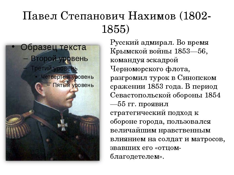 Павел Степанович Нахимов (1802-1855) Русский адмирал. Во время Крымской войны...