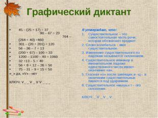 Графический диктант 45 – (25 + 17) = 37 90 – 67 = 23 764 – (264 + 40) =460 30