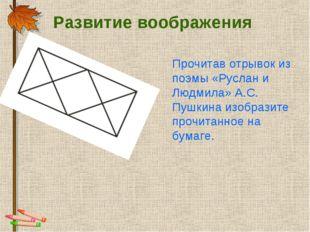 Развитие воображения Прочитав отрывок из поэмы «Руслан и Людмила» А.С. Пушки