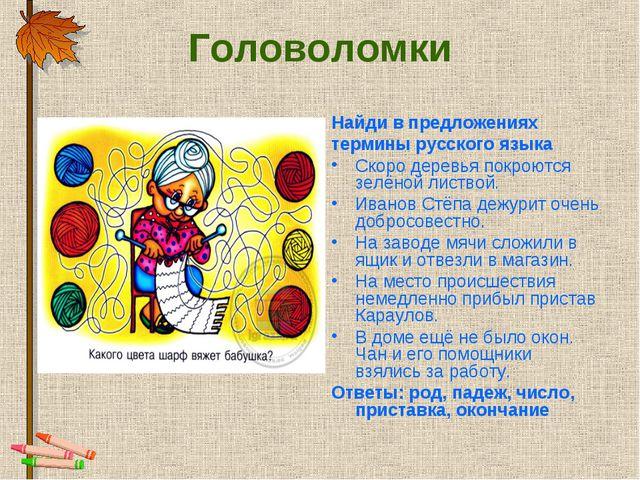 Головоломки Найди в предложениях термины русского языка Скоро деревья покроют...