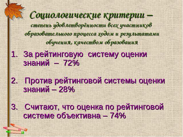 Социологические критерии – степень удовлетворённости всех участников образова...