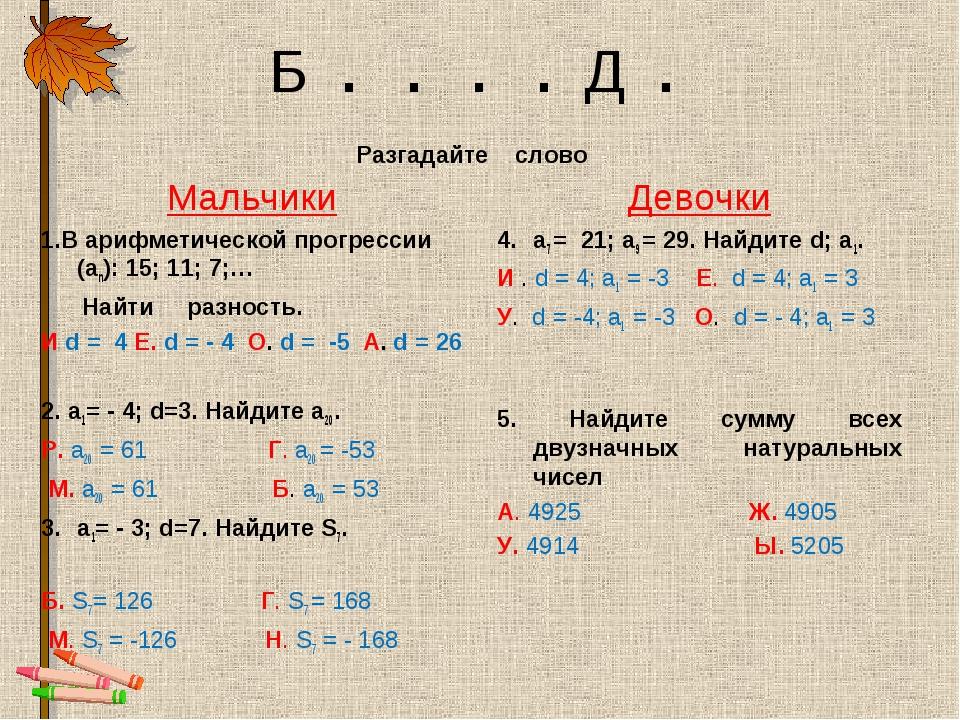 Б . . . . Д . Разгадайте слово Мальчики 1.В арифметической прогрессии (аn): 1...