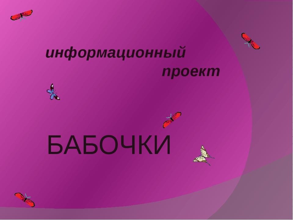 информационный проект БАБОЧКИ