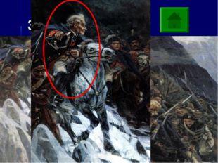 3-3 Перед вами картина Василия Сурикова «Переход через Альпы». Какой русский