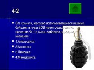 4-2 Эта граната, массово использовавшееся нашими бойцами в годы ВОВ имеет офи