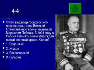 4-4 Этого выдающегося русского полководца, героя Великой Отечественной войны,
