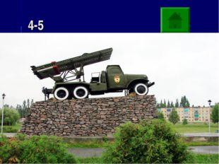 4-5 В 1941 году во время смоленского сражения Российская Армия применила ново