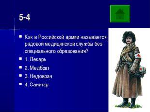 5-4 Как в Российской армии называется рядовой медицинской службы без специаль