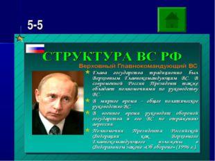 5-5 Кто является верховным главнокомандующим вооруженных сил России?
