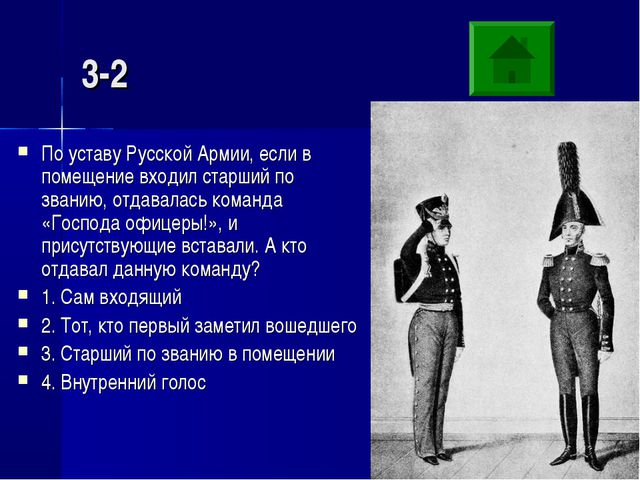 3-2 По уставу Русской Армии, если в помещение входил старший по званию, отдав...