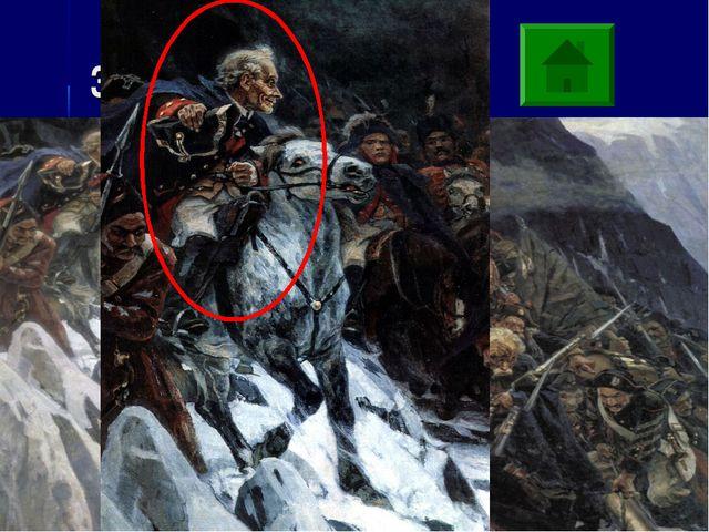 3-3 Перед вами картина Василия Сурикова «Переход через Альпы». Какой русский...