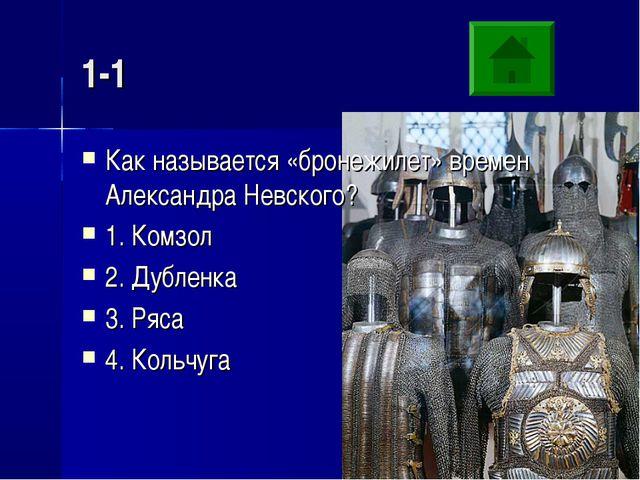 1-1 Как называется «бронежилет» времен Александра Невского? 1. Комзол 2. Дубл...