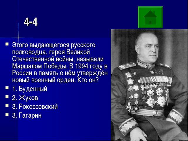 4-4 Этого выдающегося русского полководца, героя Великой Отечественной войны,...