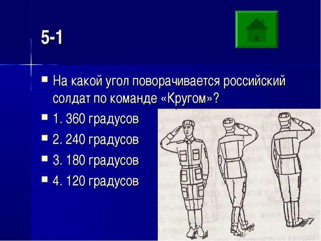 5-1 На какой угол поворачивается российский солдат по команде «Кругом»? 1. 36...