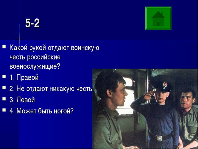 5-2 Какой рукой отдают воинскую честь российские военослужищие? 1. Правой 2....