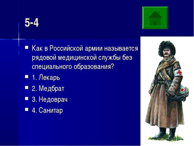 5-4 Как в Российской армии называется рядовой медицинской службы без специаль...