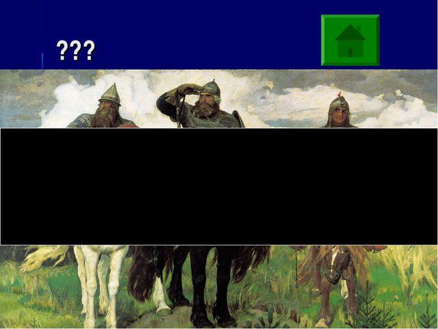 ??? Какое оружие НЕ изображено на картине Виктора Васнецова «Богатыри»? 1. Ко...