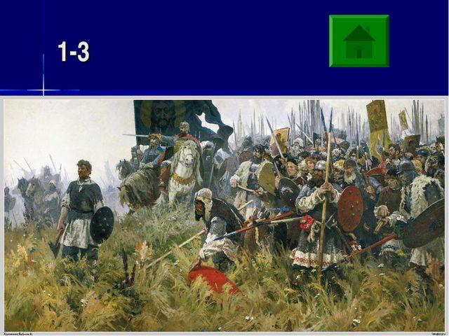 1-3 Перед вами картина А.Бубнова «Утро на Куликово поле».Какой полководец воз...