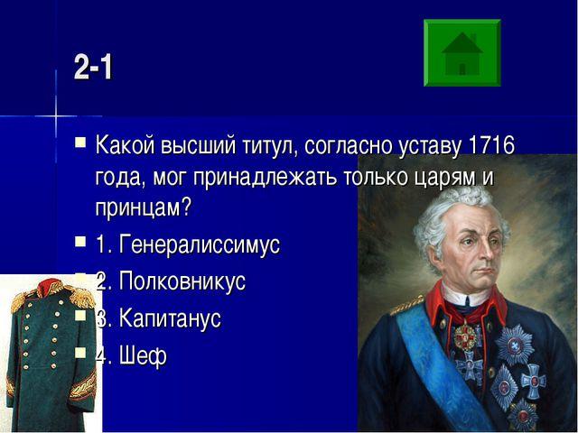 2-1 Какой высший титул, согласно уставу 1716 года, мог принадлежать только ца...
