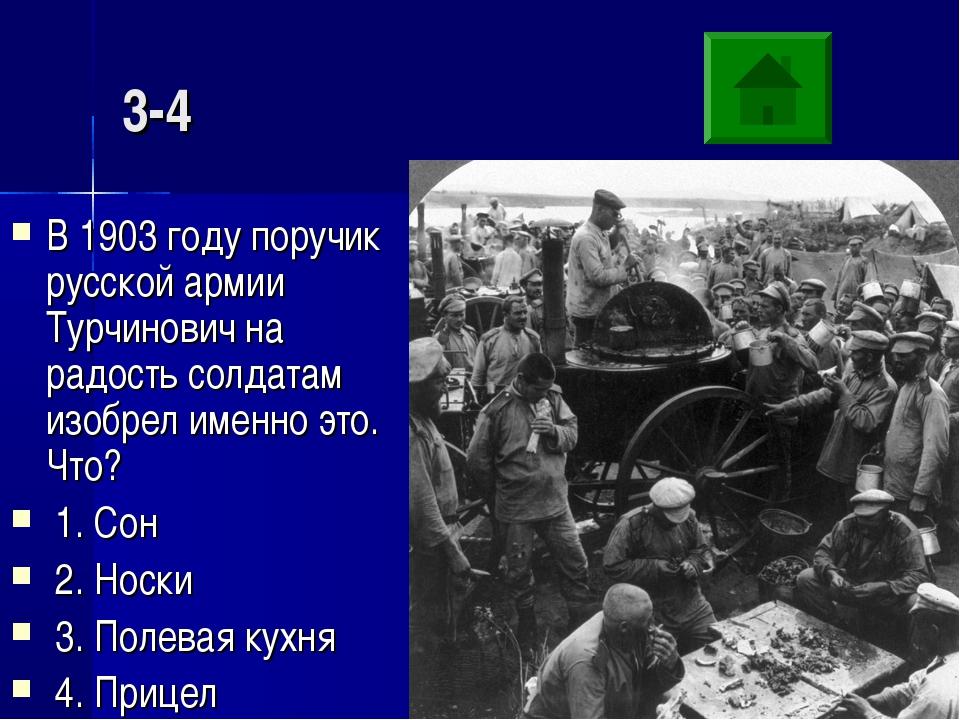 3-4 В 1903 году поручик русской армии Турчинович на радость солдатам изобрел...