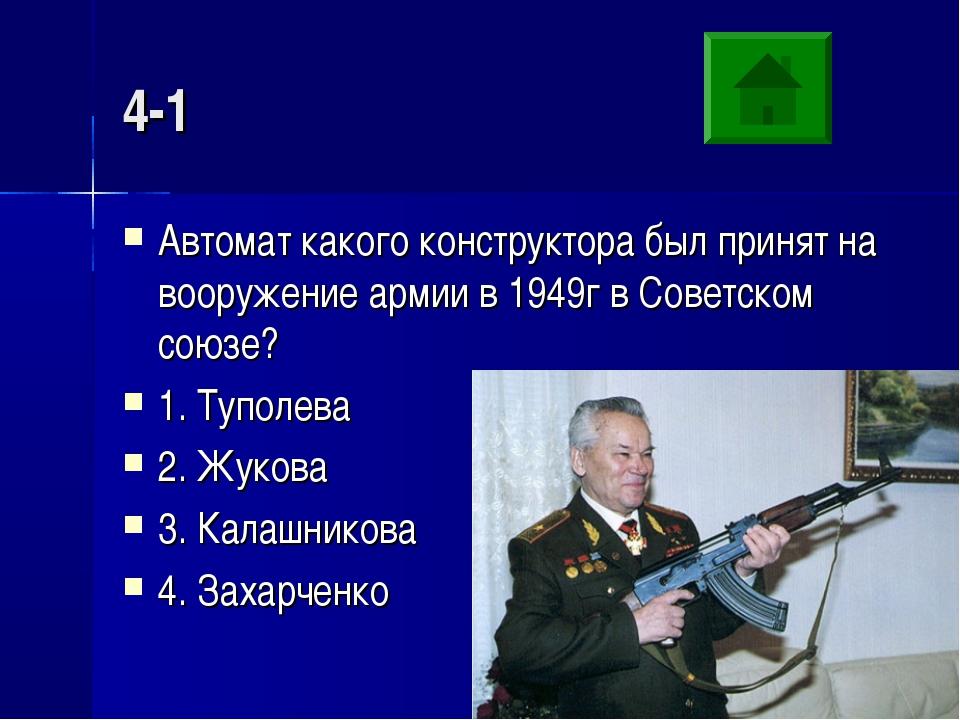 4-1 Автомат какого конструктора был принят на вооружение армии в 1949г в Сове...