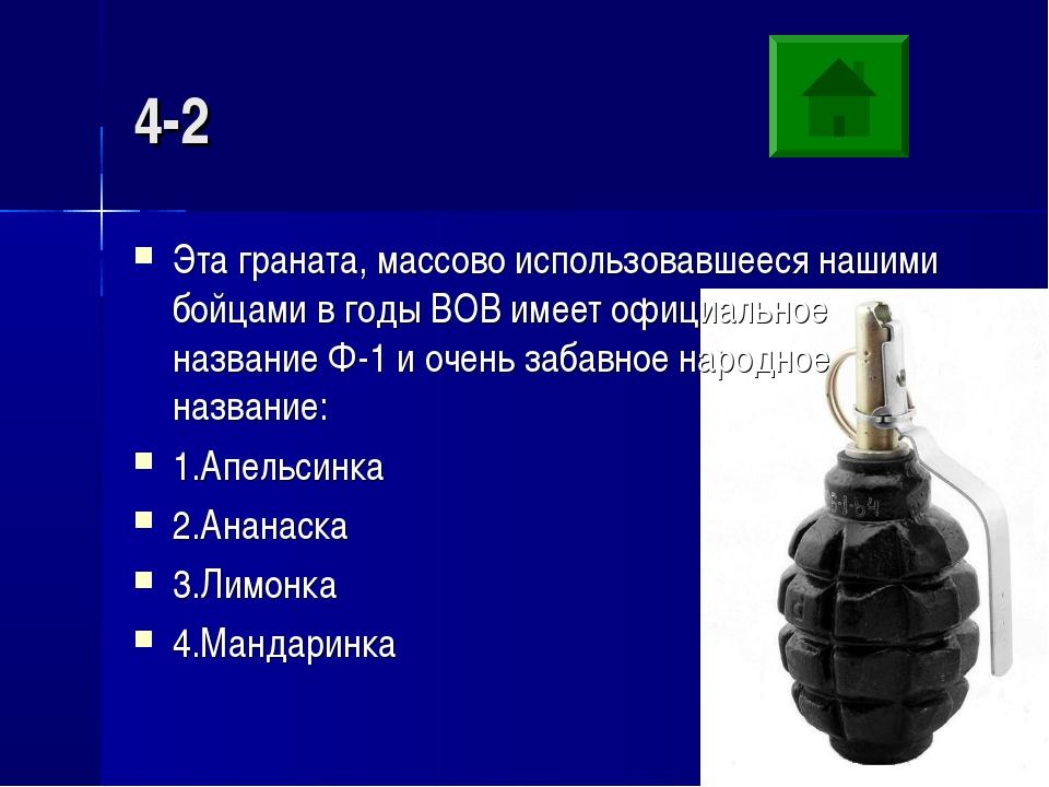 4-2 Эта граната, массово использовавшееся нашими бойцами в годы ВОВ имеет офи...