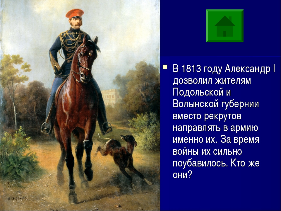 ??? В 1813 году Александр I дозволил жителям Подольской и Волынской губернии...