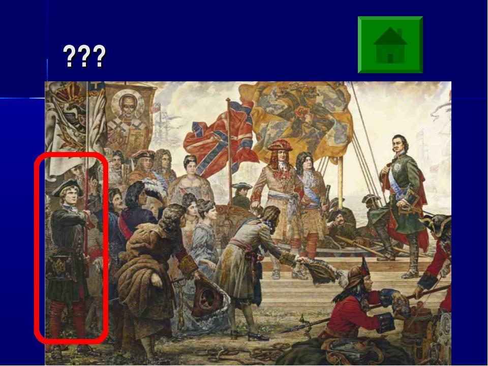 ??? Как при Петре I называли знаменосца? 1. Прапорщиком 2. Флагодержателем 3....