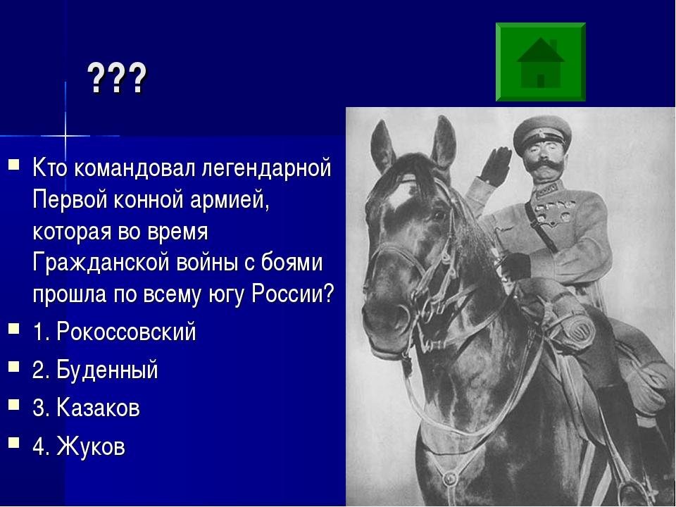 ??? Кто командовал легендарной Первой конной армией, которая во время Граждан...