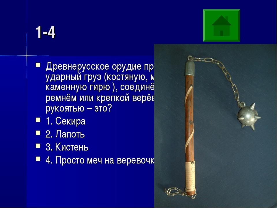 1-4 Древнерусское орудие представлявшее собой ударный груз (костяную, металли...