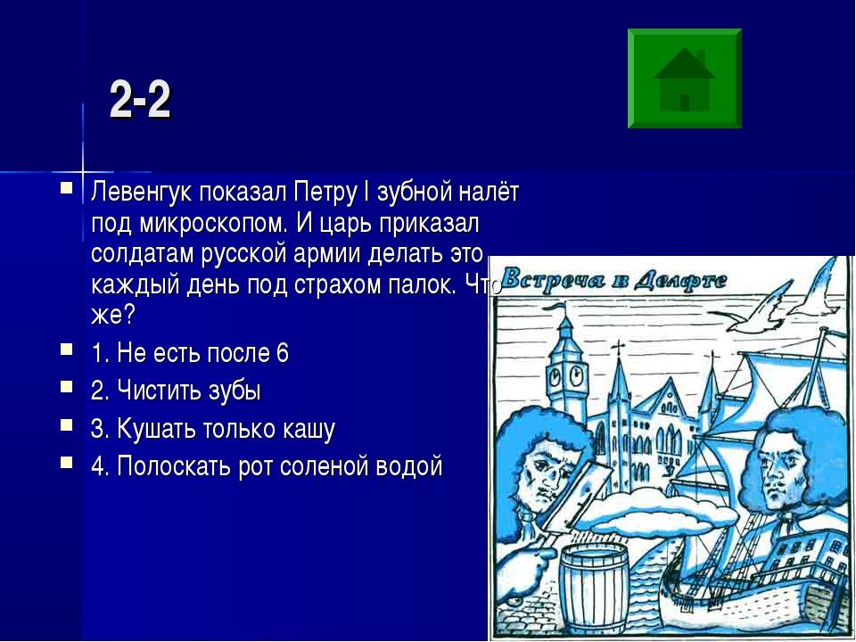 2-2 Левенгук показал Петру I зубной налёт под микроскопом. И царь приказал со...