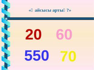 «Қайсысы артық?» 20 550 60 70