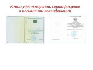 Копии удостоверений, сертификатов о повышении квалификации