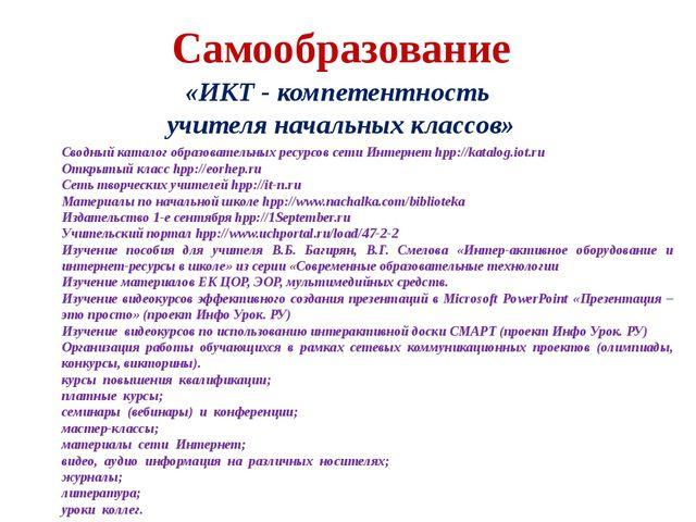 Самообразование «ИКТ - компетентность учителя начальных классов» Сводный ката...