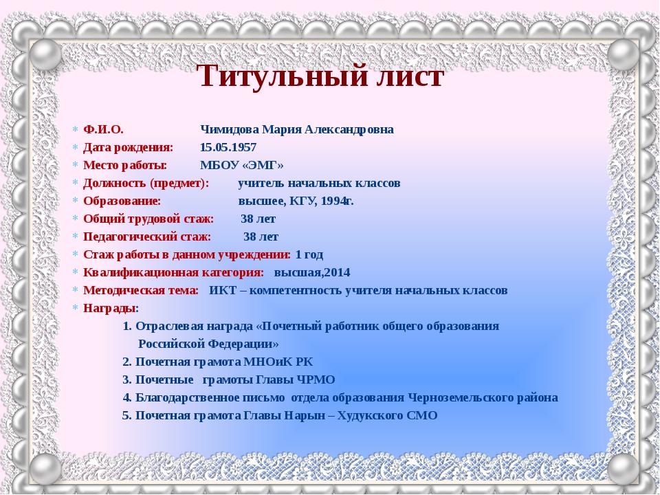 Титульный лист Ф.И.О. Чимидова Мария Александровна Дата рождения: 15.05.1957...