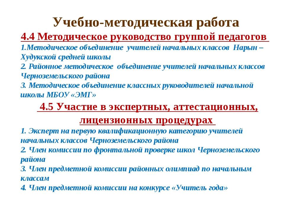 Учебно-методическая работа 4.4 Методическое руководство группой педагогов 1....