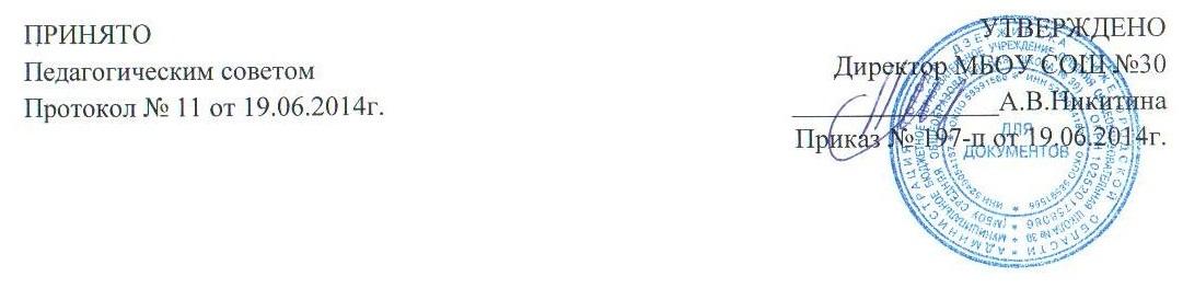 приказ на сэоут 2014 001.jpg