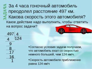 За 4 часа гоночный автомобиль преодолел расстояние 497 км. Какова скорость эт