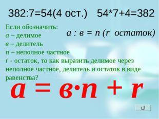 382:7=54(4 ост.) 54*7+4=382 Если обозначить: а – делимое в – делитель n – неп