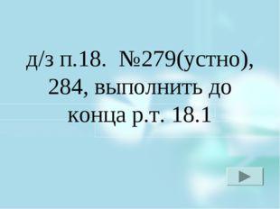 д/з п.18. №279(устно), 284, выполнить до конца р.т. 18.1