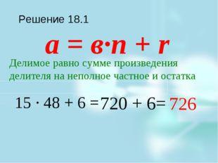 Решение 18.1 Делимое равно сумме произведения делителя на неполное частное и
